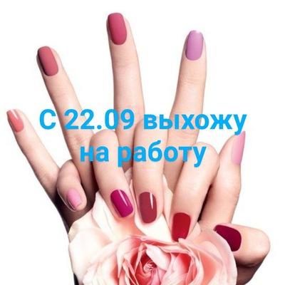 Ирина Успехова