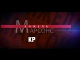 марсонс_кровные узы HD