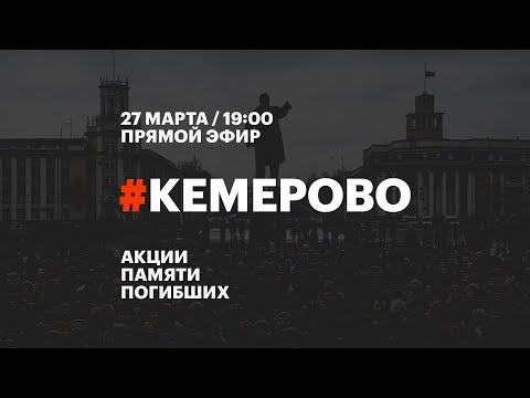 Т♐рансляция акций в память о погибших в Кемерове♐