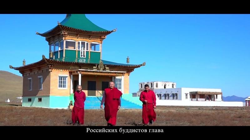 Итигэл хамбын магтаал с русским переводом.