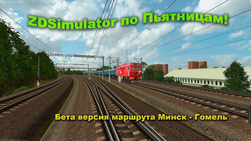ZDSimulator по Пьятницам! Бета версия маршрута Минск - Гомель