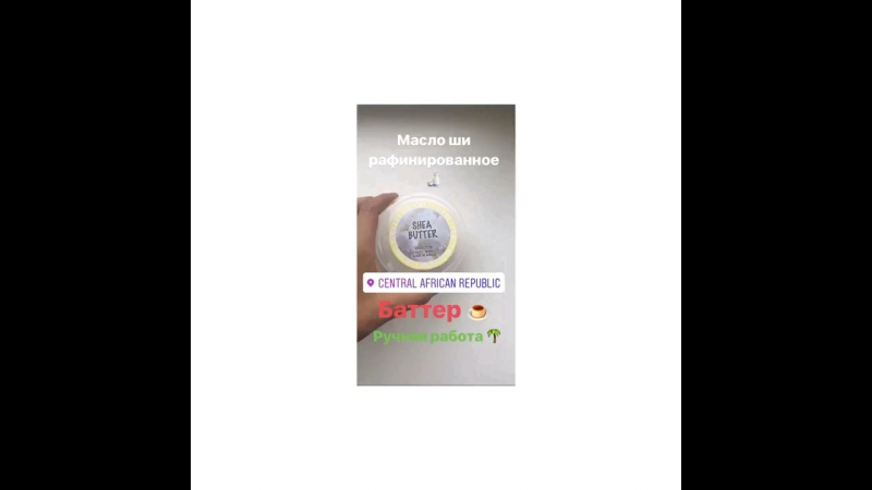 Масло ши рафинированное 100 гр / 1 000 ₽