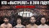 За какими бойцами UFC следить в 2018 году? | Забит Магомедшарипов, Майрбек Тайсумов, Шон О`Мэлли