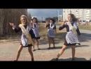 Девочки после школы танцуют на улице под песню MiyaGi Эндшпиль - I got love