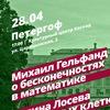 Лекторий «Эволюции» в Петергофе