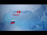 18 марта 2018 года выборы Президента РФ