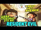 КАГТАВЫЙ СТРИМ!! КООПЕРАТИВНОЕ МЯСЦО в Resident Evil 5
