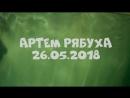 Артем Рябуха 26.05.2018
