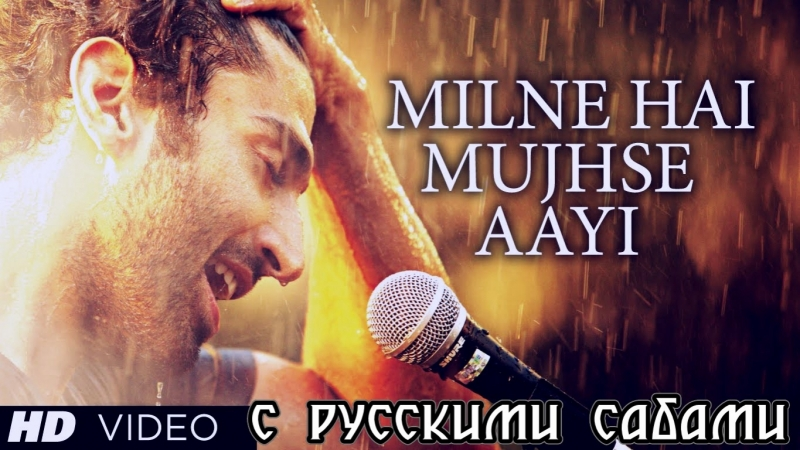 Milne Hai Mujhse Aayi Aashiqui 2 Full Video Song ¦ Aditya Roy Kapur, Shraddha Kapoor (рус.суб.)