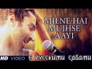 Milne Hai Mujhse Aayi Aashiqui 2 Full Video Song ¦ Aditya Roy Kapur Shraddha Kapoor рус суб