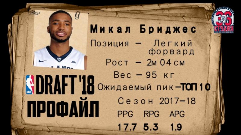 Драфт НБА 2018: Микал Бриджес (36 студия)