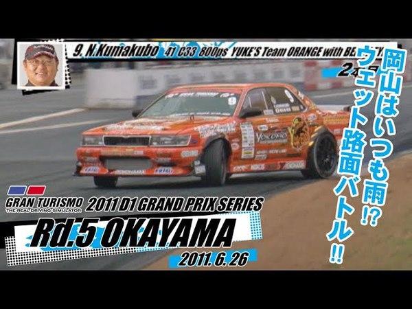 Video Option VOL.210 — D1GP 2011 Rd.5 at Okayama International Circuit Opening.