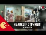 Fallout 4 - Ядерный Титбит