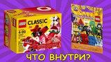 Lego Classic 10707 и Lego Minifigures 18 (Обзор фигурки)