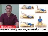 Гимнастика для тазобедренных суставов Упражнения для лечения коксартроза Hip Exercises