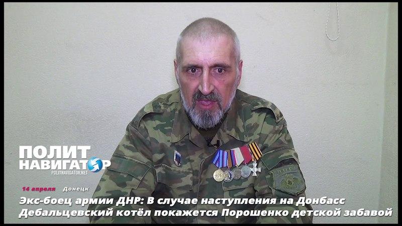 Экс боец армии ДНР В случае наступления на Донбасс Дебальцевский котёл покажется Порошенко забавой