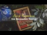 Итоги конкурса! Анна Каренина - Лев Николаевич Толстой.