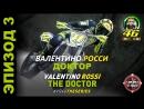 Валентино Росси Доктор – Эпизод 3