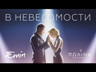 Премьера. EMIN & Полина Гагарина - В невесомости