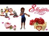 ViYoutube-Прикольное, шуточное поздравление с праздником 8 марта для милых женщин! Видео открытка на 8 марта.
