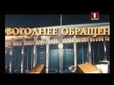 LIVE: Новогоднее обращение Александра Лукашенко к белорусскому народу