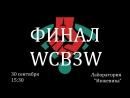 WCB3W: 5 CIL-012