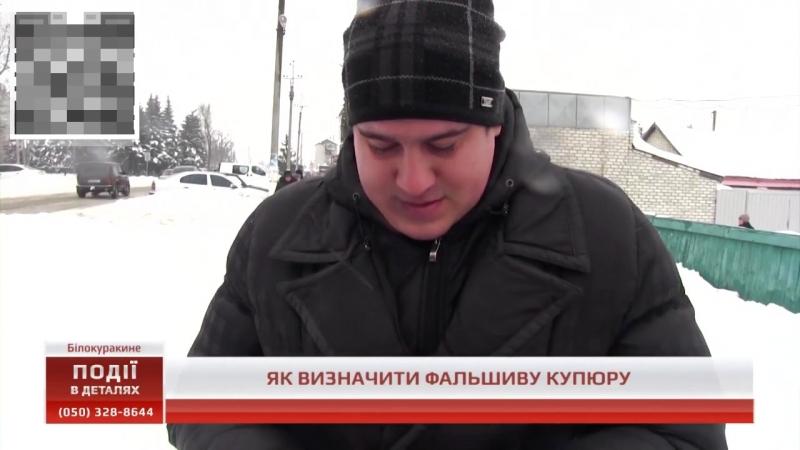 Події. UA. Донбас - Як відрізнити фальшиві гроші від справжніх, 10.02.2018