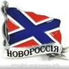 Новороссия ИНФО