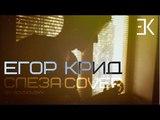 ЕГОР КРИД - СЛЕЗА (live cover | кавер | на гитаре | на пианино | аккорды | акустика | Egor Kreed)
