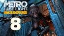 Прохождение METRO: LAST LIGHT [REDUX] - Глава 8: Черный