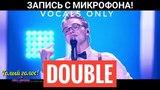 Голос с микрофона Mikolas Josef - Lie To Me (Голый Голос) Евровидение 2018