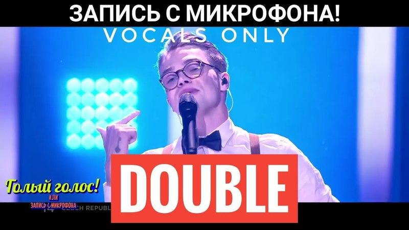 Голос с микрофона: Mikolas Josef - Lie To Me (Голый Голос) Евровидение 2018