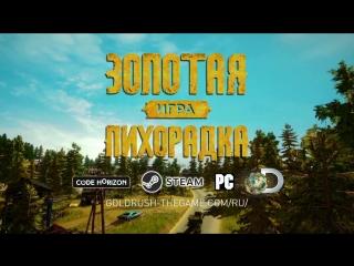 Игра «Золотая лихорадка» от Discovery Channel