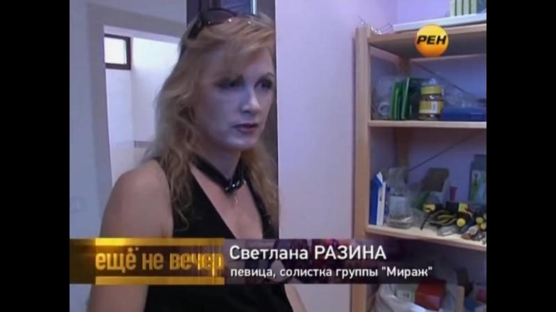Светлана Разина в передаче Еще не вечер