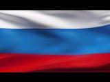 Заставка Флаг России (ТНТ, 2015-н.в.)