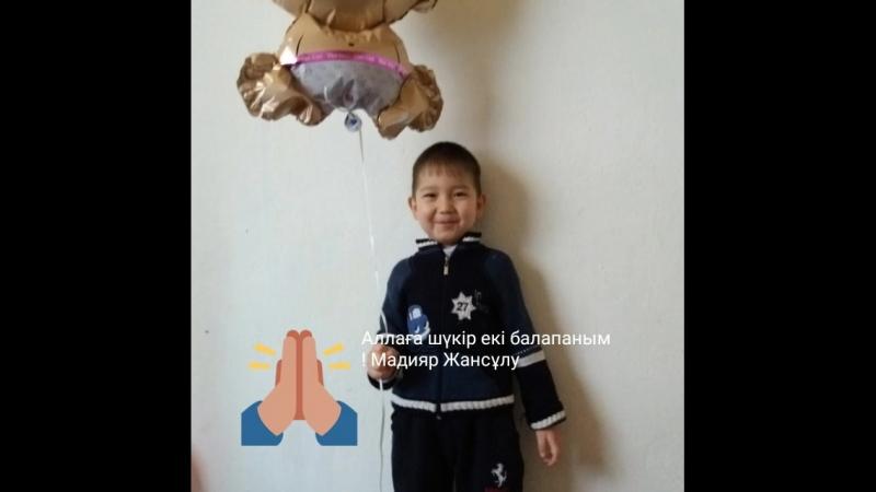 Еки балапаным Мадияр 4 5 жас Жансұлу га 1 ай