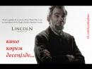 Линкольн 180