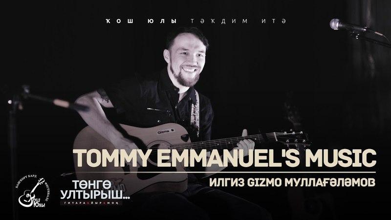 Илгиз Gizmo Муллағәләмов Tommy Emmanuel's music