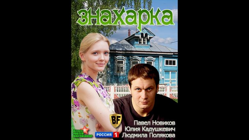 Знахарка 1-4 серия (2012)