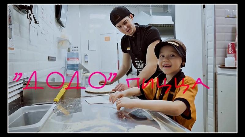 Как стать пиццемейкером Варвара готовит в пиццерии ДОДО ПИЦЦА.