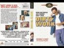 Грязная работа Dirty Work 1998