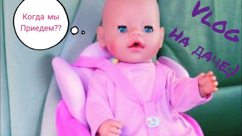 Vlog: едем на дачу с куклой беби бон / день с куклой беби бон / поездка на дачу / домашний влог /...