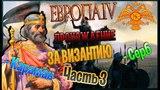 Europa Universalis IV ЗА ВИЗАНТИЮ [часть 3] КУШАЕМ СЕРБА