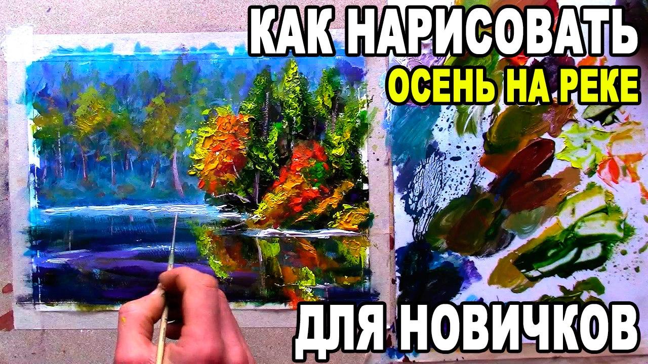 Как легко нарисовать осенний пейзаж!