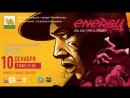 Международный чемпионат по хип-хопу и брейк-дансу Energy 2017 Челябинск. ДЕНЬ ФИНАЛОВ