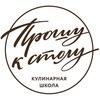 Прошу к столу | Кулинарная школа в Новосибирске
