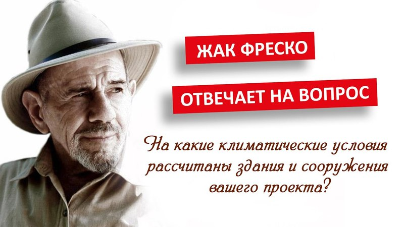 Жак Фреско отвечает на мой вопрос. Санкт-Петербург 2014
