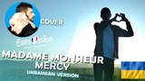 Madame Monsieur - Mercy | France Eurovision 2018 (Ukrainian version)