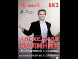 Розыгрыш 2 билетов на концерт Александра Малинина