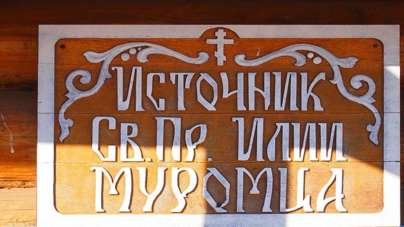 Карачарово - место, где обрел силу богатырскую Илья Муромец /Murom, Karacharovo